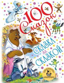 Сказка за сказкой (к 60-летию «Малыша») обложка книги