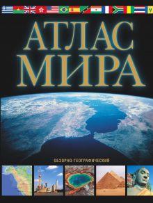 . - Атлас мира. Обзорно-географический (черн.) обложка книги