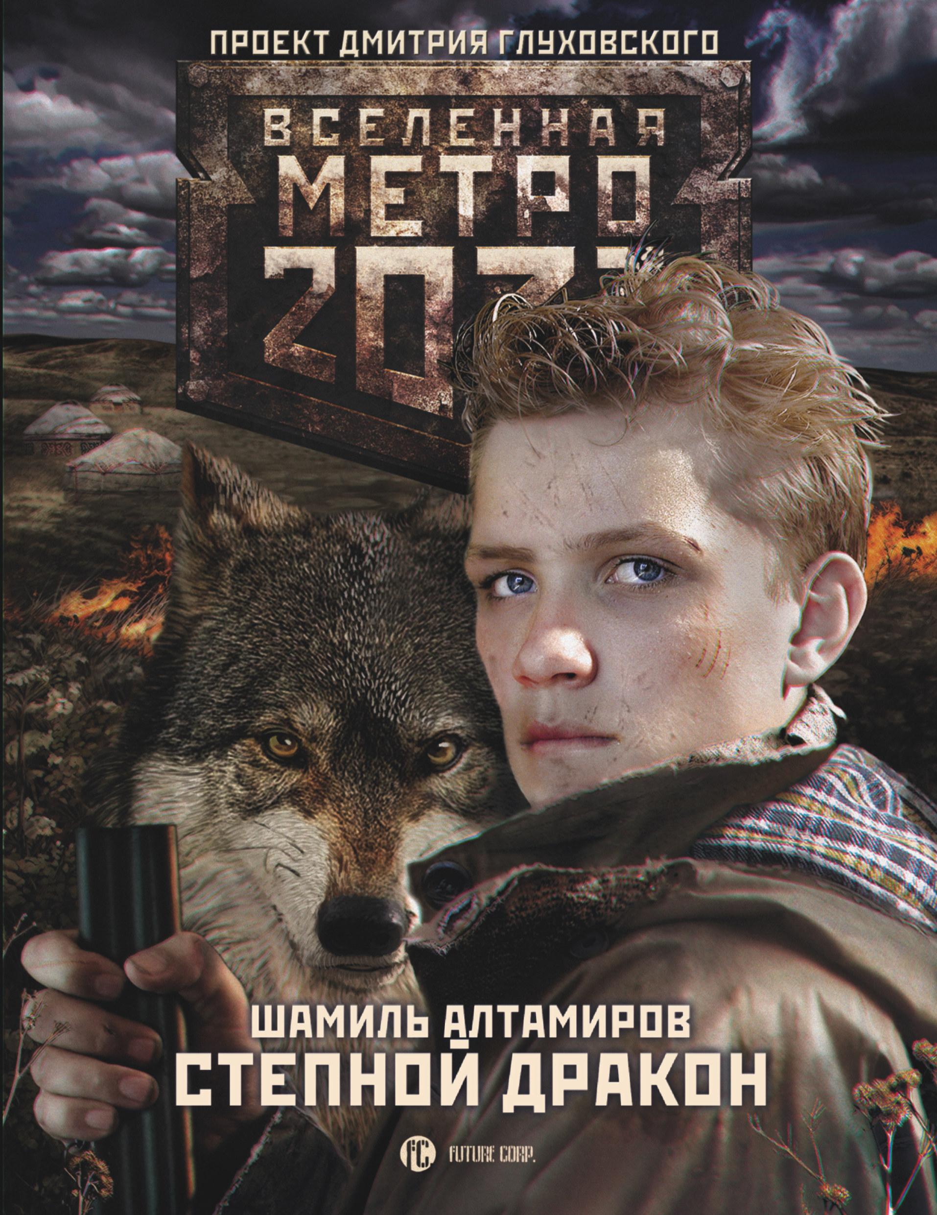 Метро 2033: Степной дракон