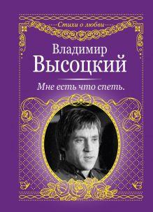 Высоцкий В.С. - Мне есть что спеть обложка книги