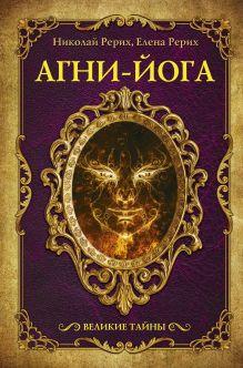 Рерих Елена, Рерих Николай - Агни-йога обложка книги