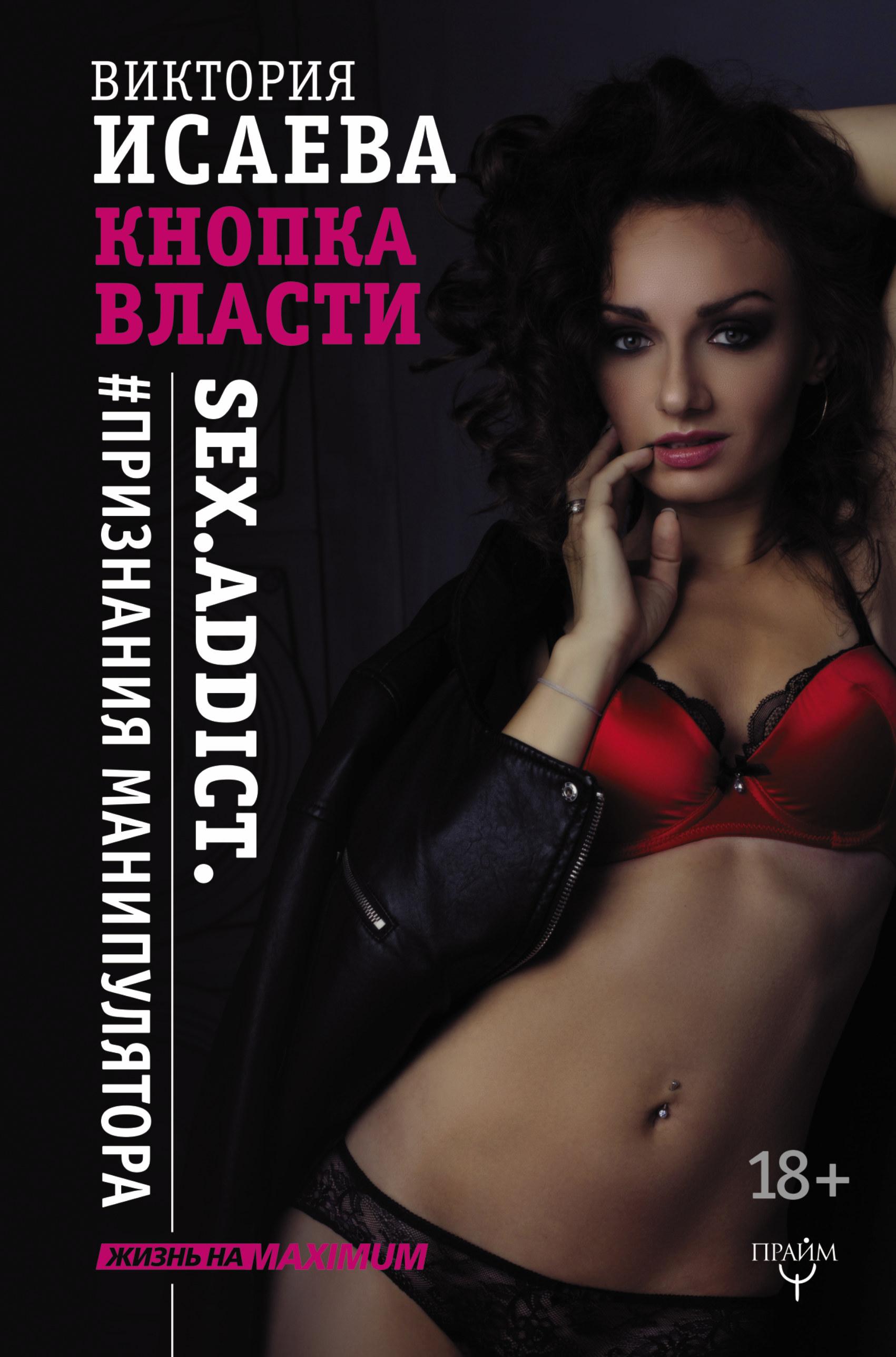 Кнопка Власти. Sex. Addict. #Признания манипулятора