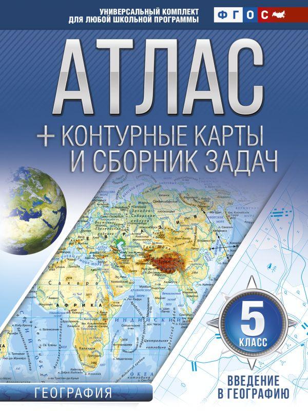 Атлас + контурные карты 5 класс. Введение в географию. ФГОС (с Крымом) Крылова О.В.