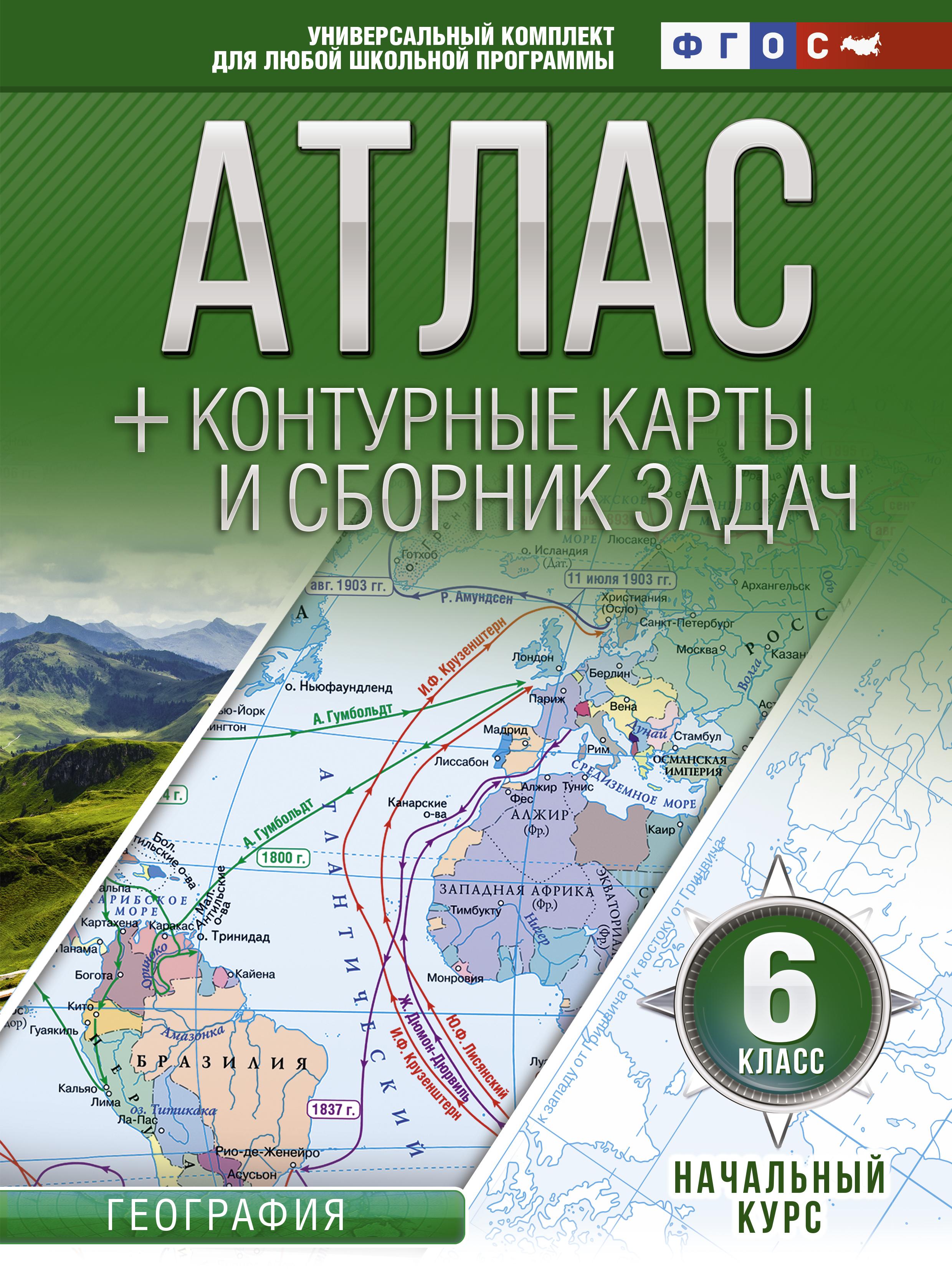 Атлас + контурные карты 6 класс. Начальный курс. ФГОС (с Крымом) ( Крылова О.В.  )