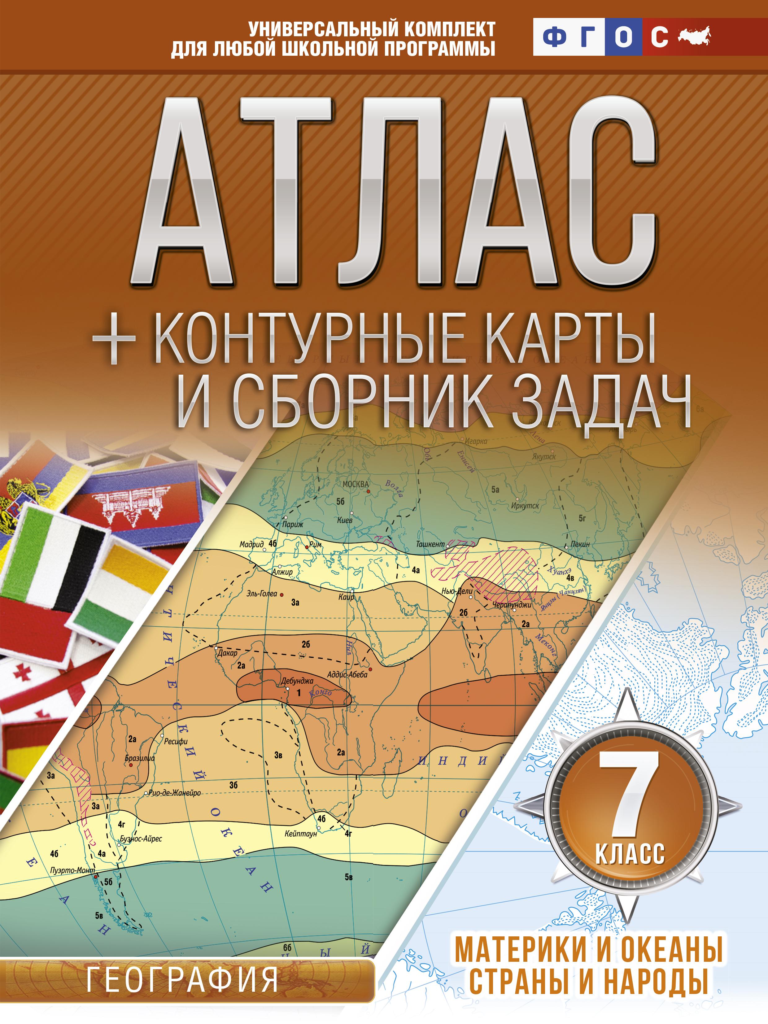 Крылова О.В. Атлас + контурные карты 7 класс. Материки и океаны. Страны и народы. ФГОС (с Крымом)