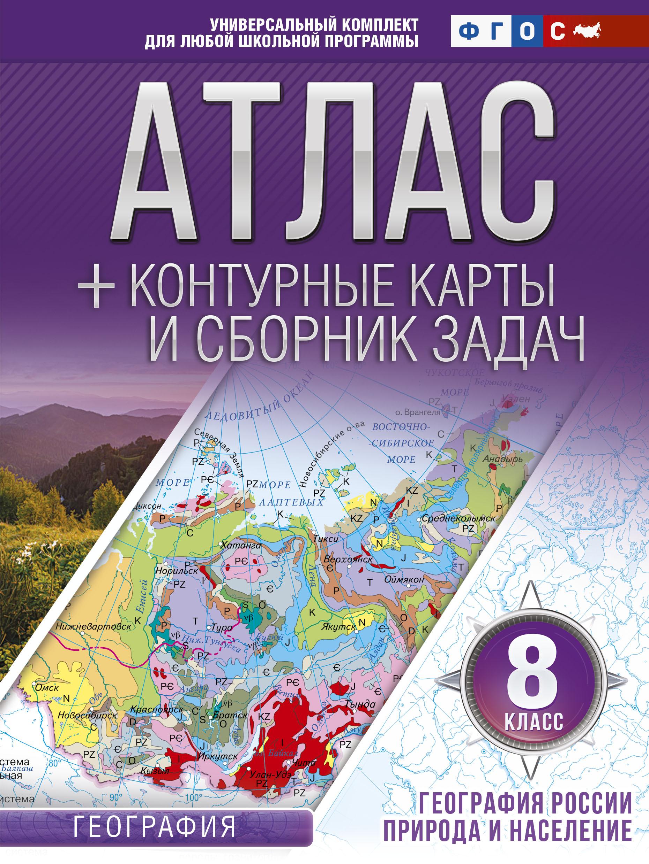 Атлас + контурные карты 8 класс. География России. Природа и население. ФГОС (с Крымом) ( Крылова О.В.  )