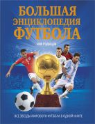 Гиффорд К. - Большая энциклопедия футбола' обложка книги