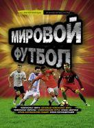 Гиффорд К. - Мировой футбол' обложка книги