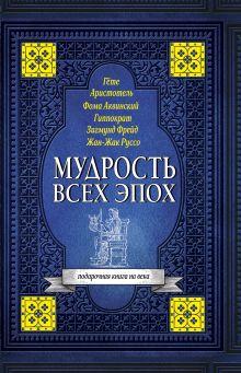 Аристотелm, Платон, Макиавелли Н., Раневская Ф.Г. - Мудрость всех эпох обложка книги