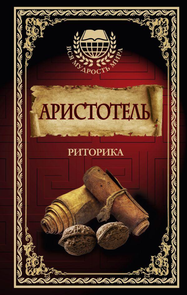Риторика Аристотель