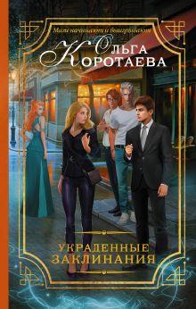 Коротаева О.И. - Украденные заклинания обложка книги