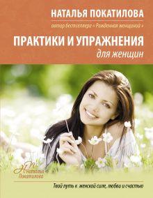 Практики и упражнения для женщин обложка книги