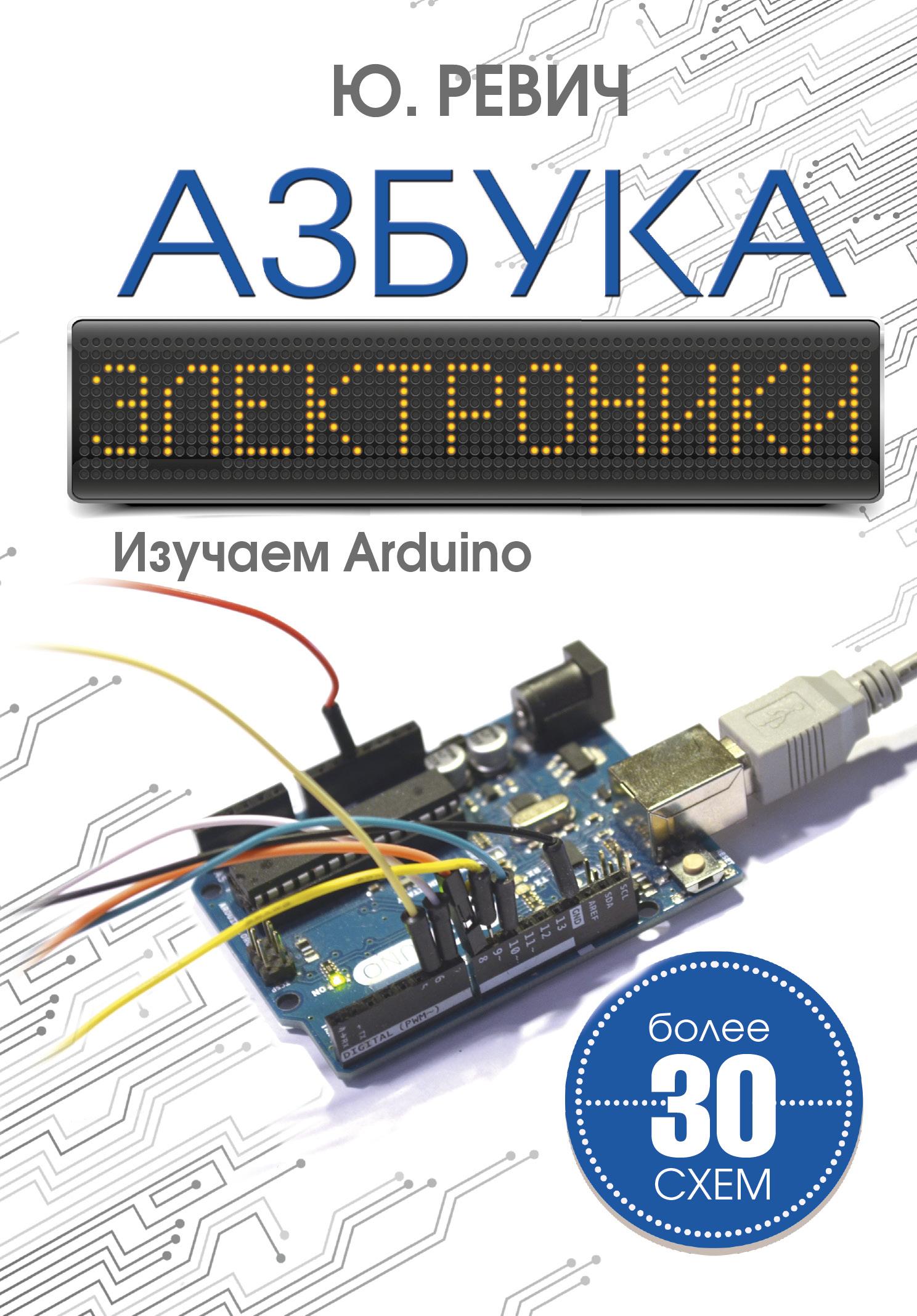 Ревич Ю. Азбука электроники. Изучаем Arduino издательство аст азбука электроники