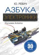 Ревич Ю. - Азбука электроники. Изучаем Arduino' обложка книги