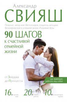 90 шагов к счастливой семейной жизни обложка книги