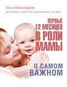 Александрова О.В. - Первые 12 месяцев в роли мамы: о самом важном' обложка книги