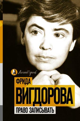 Право записывать Вигдорова Ф.А.