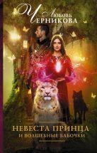 Черникова Л.С. - Невеста принца и волшебные бабочки' обложка книги