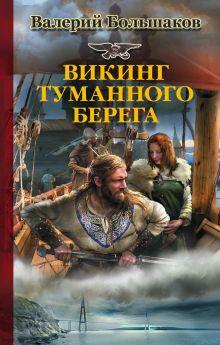 Викинг туманного берега обложка книги