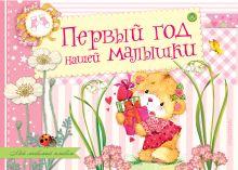 Пляцковский М.С., Александрова З.Н., Карганова Е.Г. - Первый год нашей малышки обложка книги