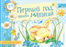 Пляцковский М.С., Александрова З.Н., Карганова Е.Г. - Первый год нашего малыша обложка книги