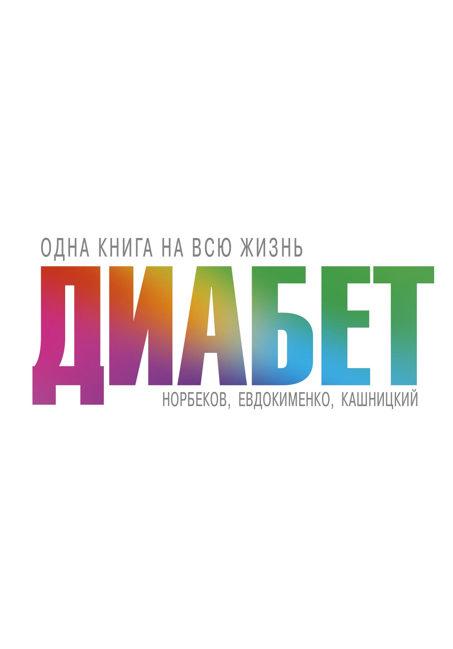 Диабет ( Норбеков М.С., Свияш А.Г., Евдокименко П.В., Кашницкий С.Е.  )