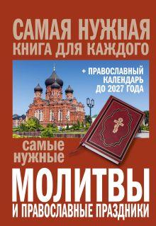. - Самые нужные молитвы и православные праздники + православный календарь до 2027 года обложка книги
