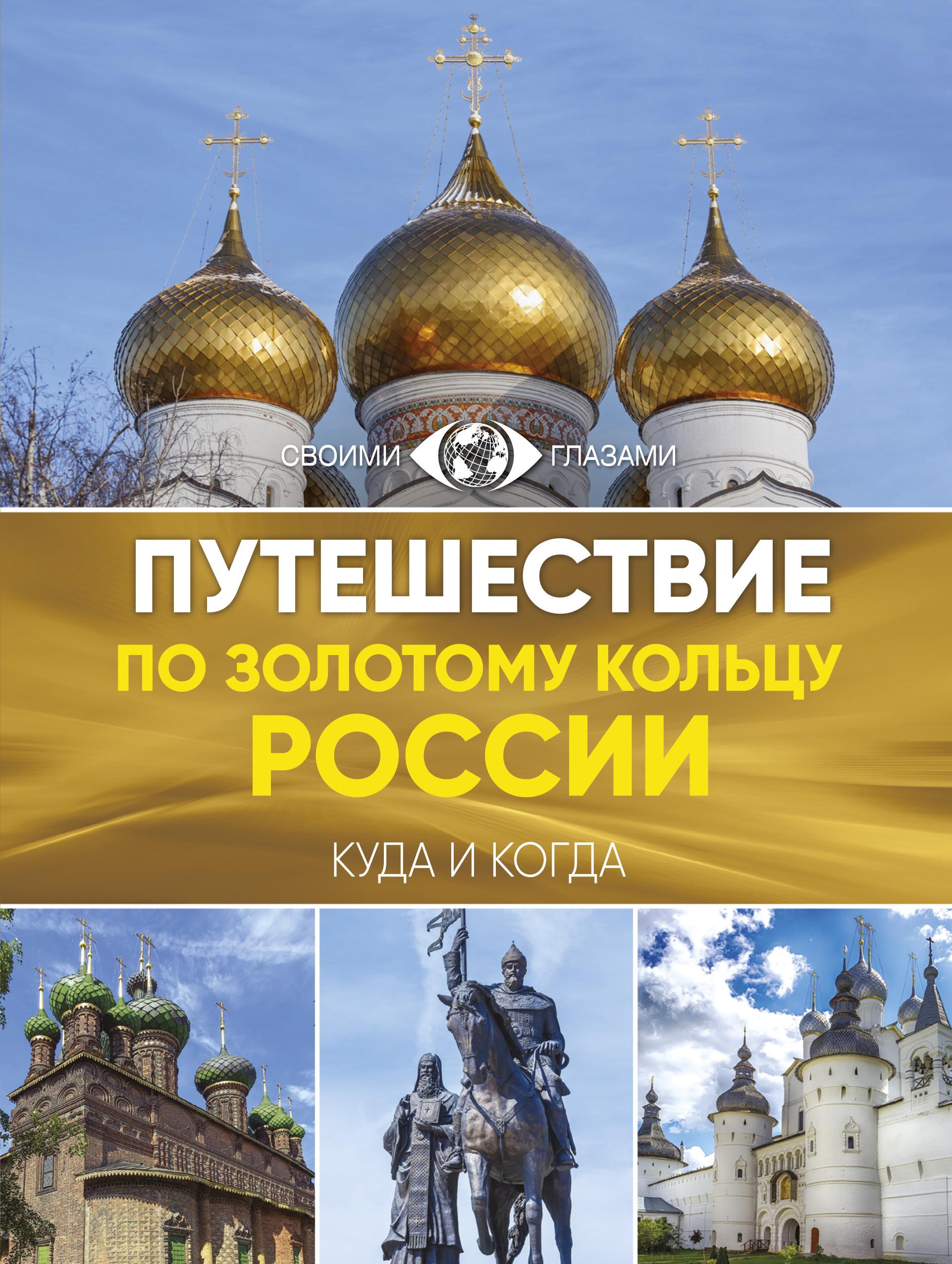 . Путешествие по Золотому кольцу России