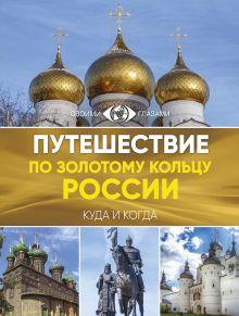 . - Путешествие по Золотому кольцу России обложка книги
