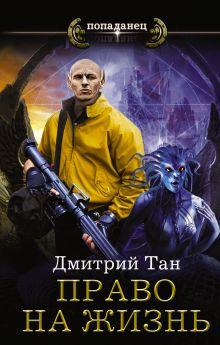 Тан Дмитрий - Право на жизнь обложка книги