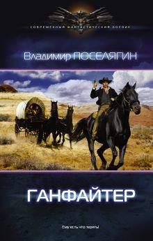 Поселягин В.Г. - Ганфайтер обложка книги