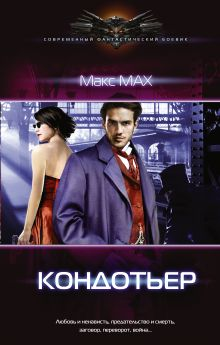Мах Макс - Кондотьер обложка книги