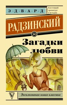 Загадки любви обложка книги
