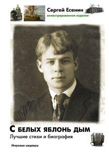 Есенин С.А. - С белых яблонь дым обложка книги