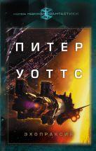 Купить Книга Эхопраксия Уоттс П. 978-5-17-102347-8 Издательство «АСТ»