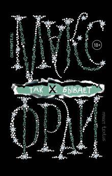 Макс Фрай - Так не бывает обложка книги
