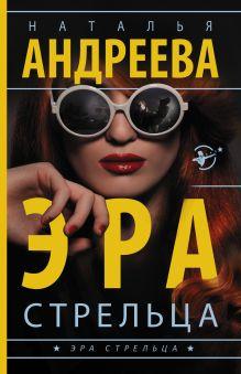Эра Стрельца обложка книги