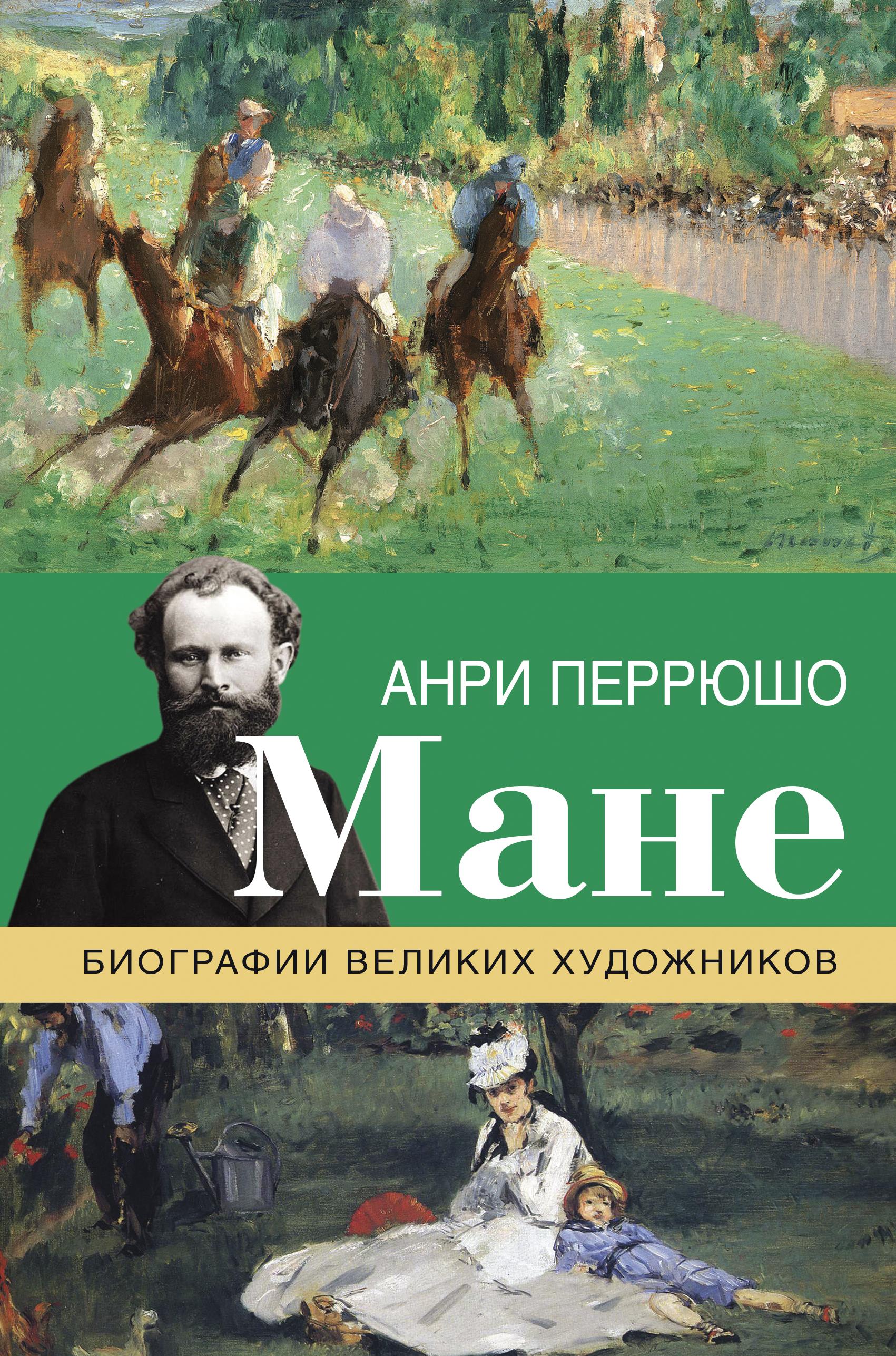 Мане ( Перрюшо А.  )
