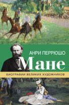 Купить Книга Мане Перрюшо А. 978-5-17-102362-1 Издательство «АСТ»