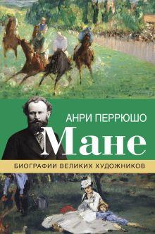 Перрюшо Анри - Мане обложка книги
