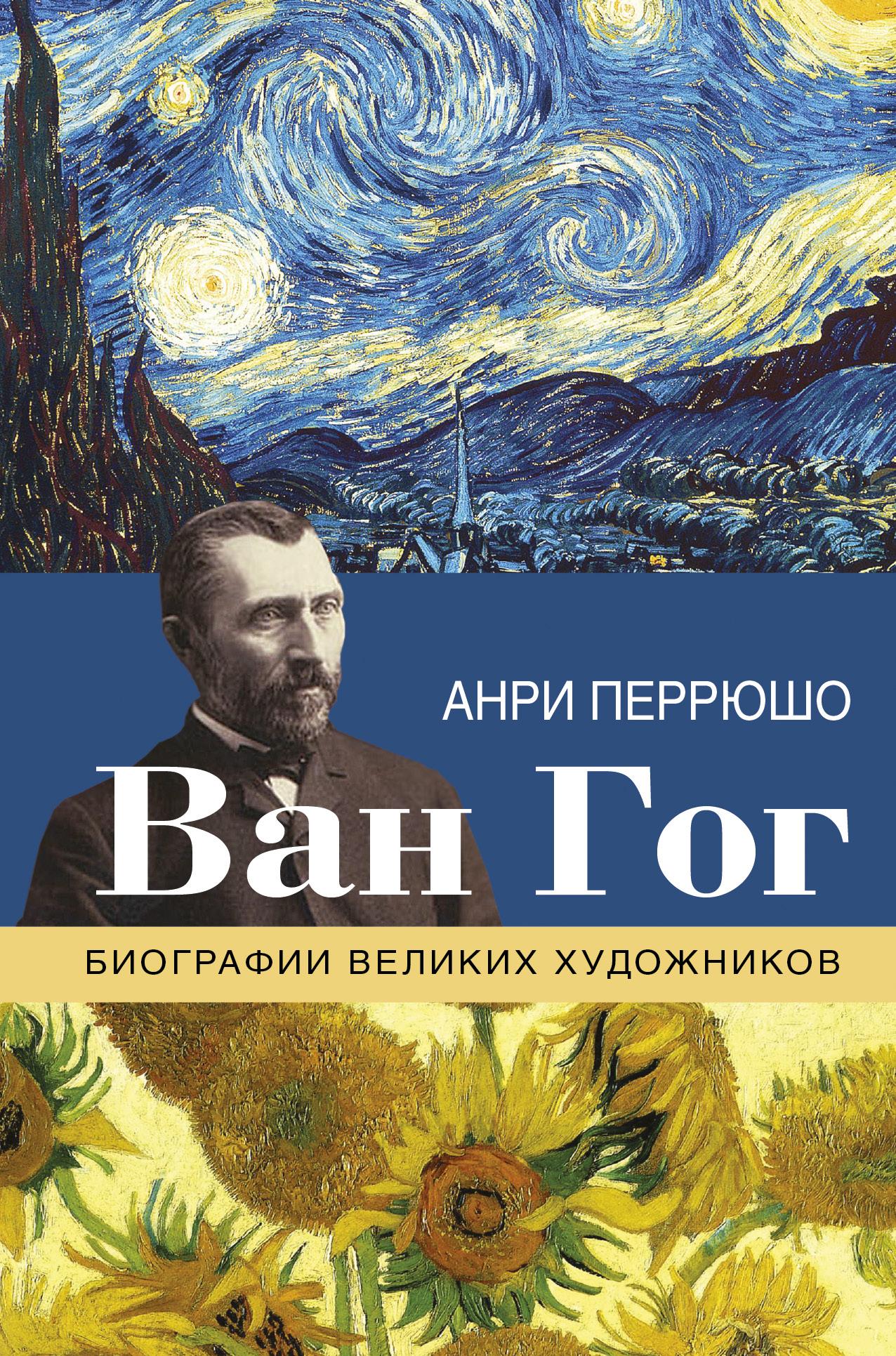 Ван Гог от book24.ru