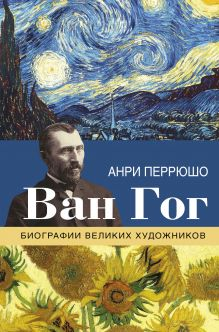 Перрюшо Анри - Ван Гог обложка книги