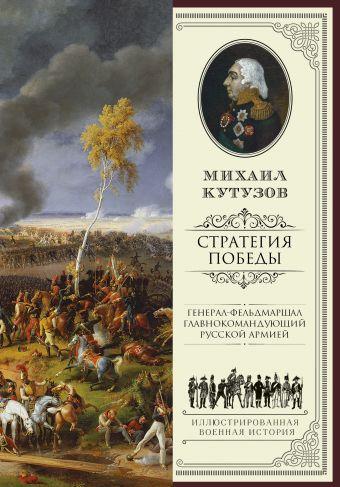 Михаил Кутузов: стратегия победы Кутузов М.И.