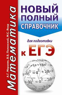 ЕГЭ. Математика. Новый полный справочник для подготовки к ЕГЭ