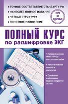 Миронов С.Л. - Полный курс по расшифровке ЭКГ' обложка книги