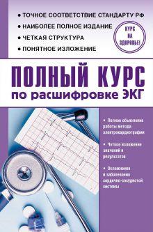 Миронов С.Л. - Полный курс по расшифровке ЭКГ обложка книги