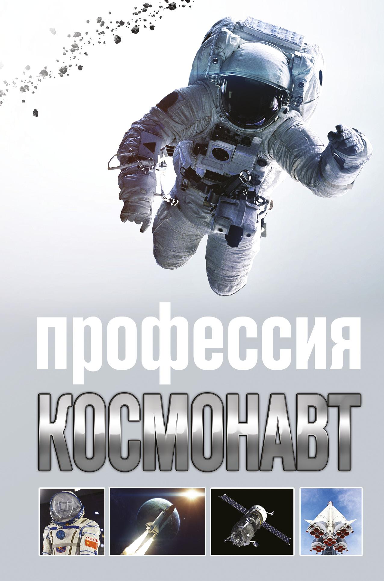 Стейнерт А.М. Профессия - космонавт
