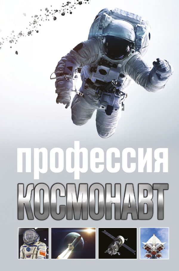 Профессия - космонавт Стейнерт А.М.
