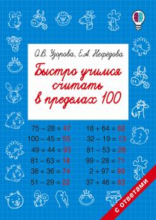 Узорова О.В. - Быстро учимся считать в пределах 100 обложка книги