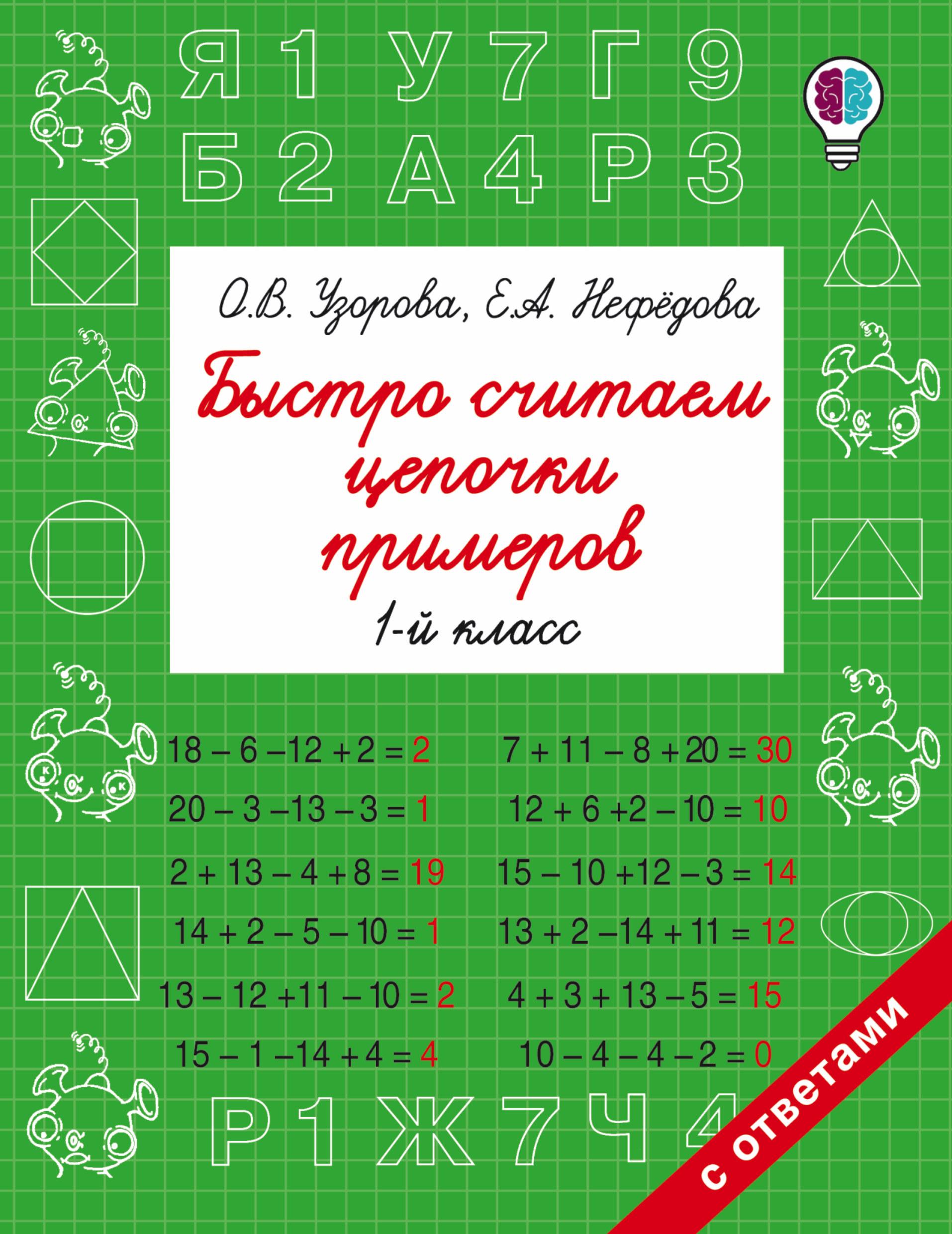 Быстро считаем цепочки примеров. 1 класс ( Узорова Ольга Васильевна, Нефедова Елена Алексеевна  )